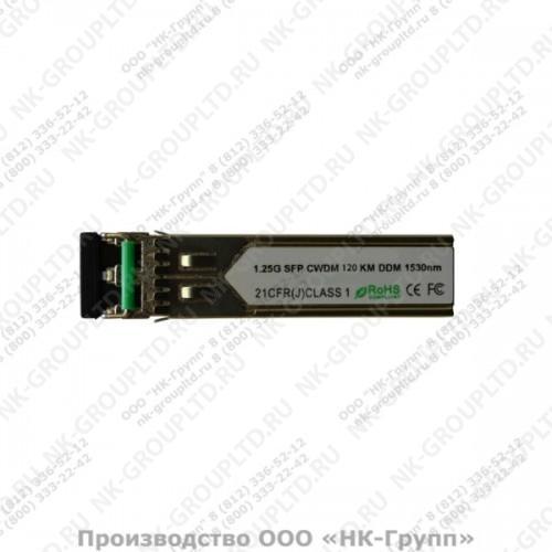 Модуль оптический двухволоконный SFP CWDM, 1530 нм, оптический бюджет 32 dB, 120 км