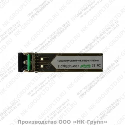 Модуль оптический двухволоконный SFP CWDM, 1530 нм, оптический бюджет 20 dB, 40 км