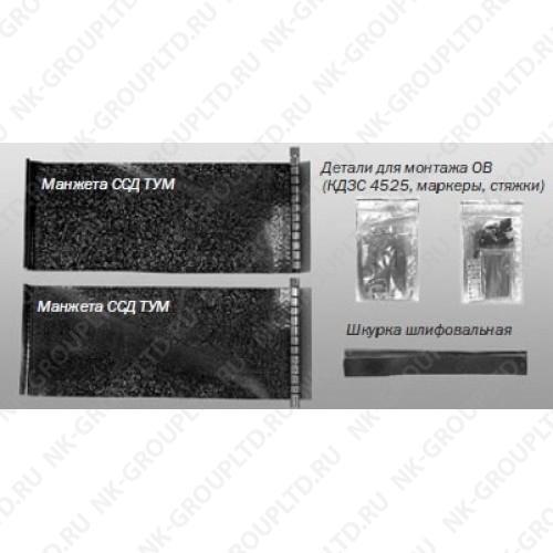 Комплект для ремонта муфты МОГ-C и МОГ-У