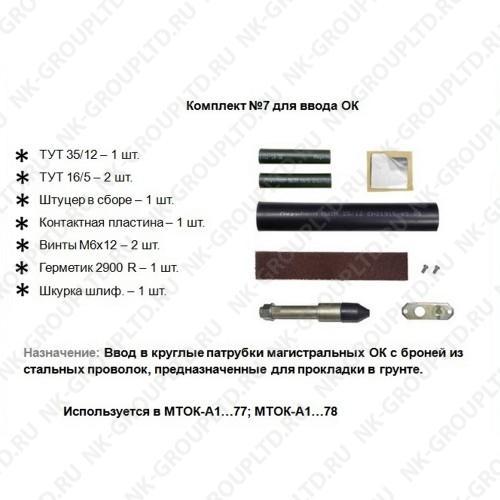 Комплект №7 для ввода ОК (МТОК-А1)